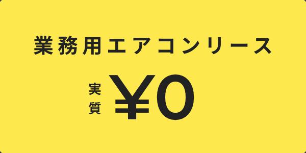 業務用エアコンリース 実質0円